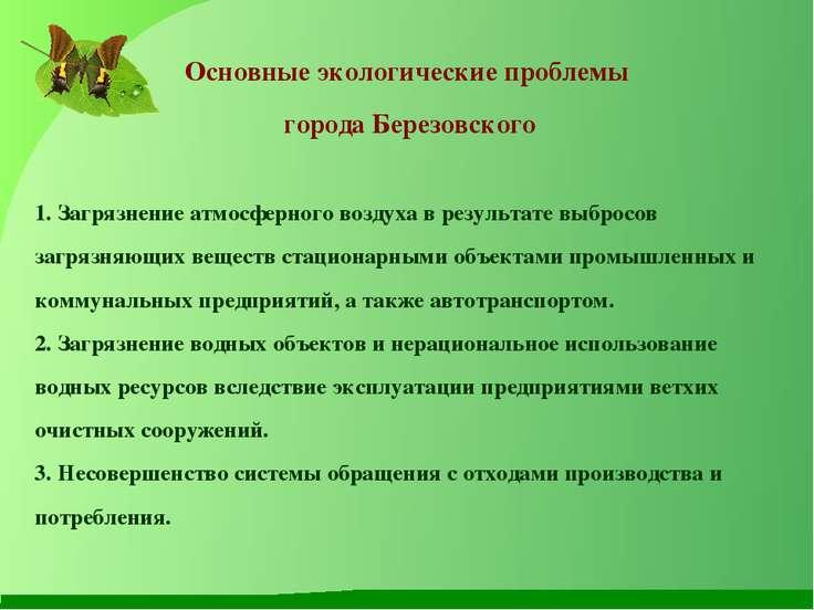 Основные экологические проблемы города Березовского 1. Загрязнение атмосферно...