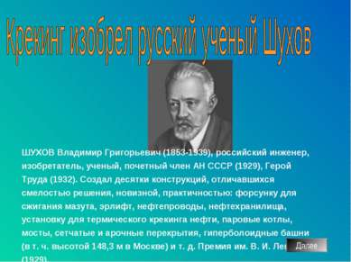 ШУХОВ Владимир Григорьевич (1853-1939), российский инженер, изобретатель, уче...