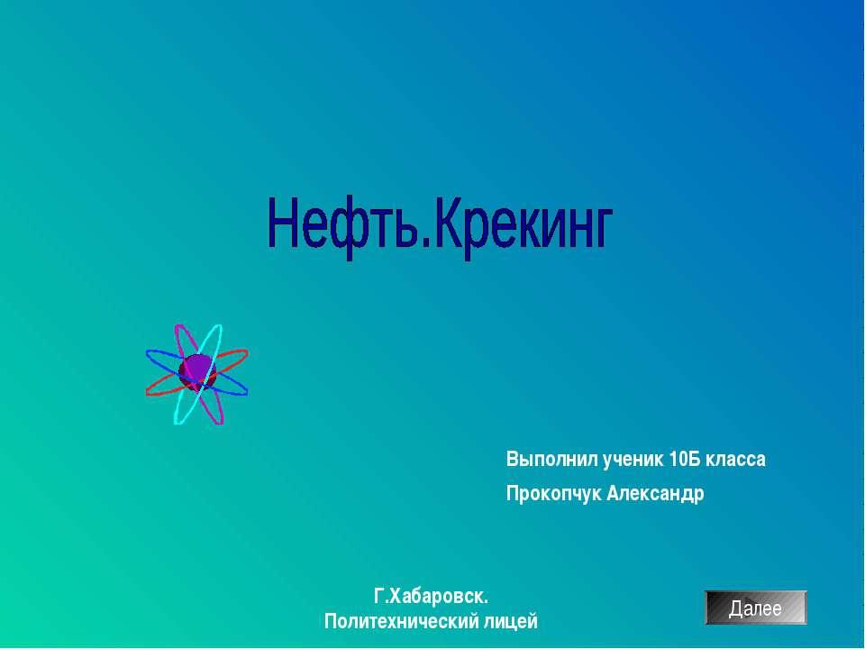 Выполнил ученик 10Б класса Прокопчук Александр Г.Хабаровск. Политехнический л...