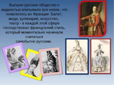 Высшее русское общество с жадностью впитывало все новое, что появлялось во Фр...