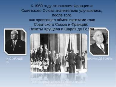 Встреча Шарля де Голля и Никиты Хрущева. Франция. Март 1960 г. Н.С.ХРУЩЁВ ШАР...