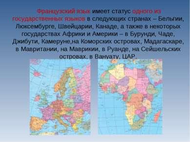 Французский язык имеет статус одного из государственных языков в следующих ст...