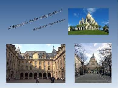 «О Франция, милее нету края!...» Н.Грибоедов «Горе от ума»