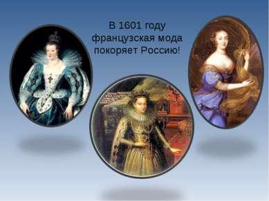 В 1601 году французская мода покоряет Россию!