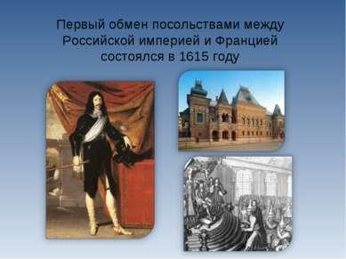 Первый обмен посольствами между Российской империей и Францией состоялся в 16...