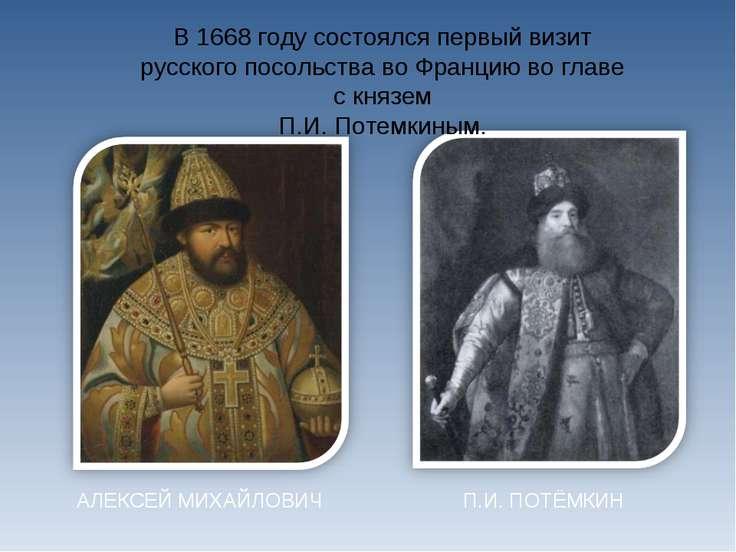 АЛЕКСЕЙ МИХАЙЛОВИЧ П.И. ПОТЁМКИН В 1668 году состоялся первый визит русского ...