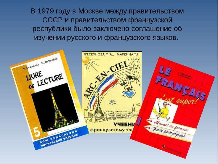 В 1979 году в Москве между правительством СССР и правительством французской р...