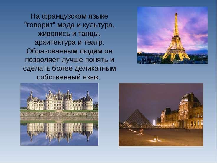 """На французском языке """"говорит"""" мода и культура, живопись и танцы, архитектура..."""