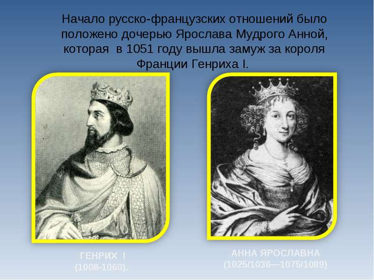 АННА ЯРОСЛАВНА (1025/1036—1075/1089) ГЕНРИХ I (1008-1060). Начало русско-фран...