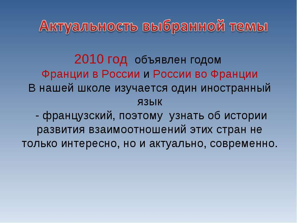 2010 год объявлен годом Франции в России и России во Франции В нашей школе из...