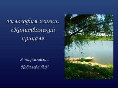 Философия жизни. «Калитвянский причал» Я научилась… Ковалева А.Н.