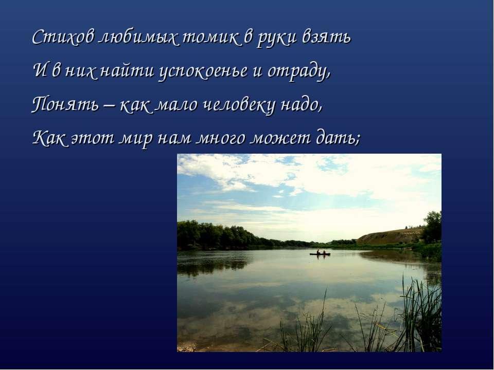 Стихов любимых томик в руки взять И в них найти успокоенье и отраду, Понять –...