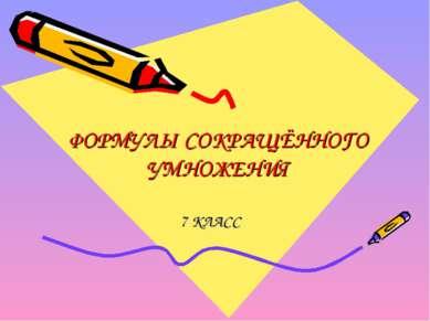 ФОРМУЛЫ СОКРАЩЁННОГО УМНОЖЕНИЯ 7 КЛАСС