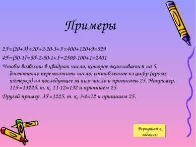 Примеры 232=(20+3)2=202+2·20·3+32=400+120+9=529 492=(50-1)2=502-2·50·1+12=250...