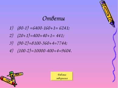 Ответы (80-1)2 =6400-160+1= 6241; (20+1)2=400+40+1= 441; (90-2)2=8100-360+4=7...