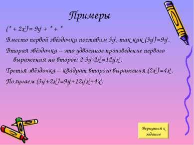 Примеры (* + 2х2)2= 9у6 + * + * Вместо первой звёздочки поставим 3у2, так как...