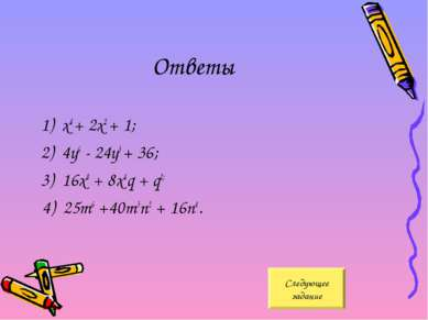 Ответы 1) x4 + 2x2 + 1; 2) 4y6 - 24y3 + 36; 3) 16x8 + 8x4q + q2; 4) 25m6 +40m...
