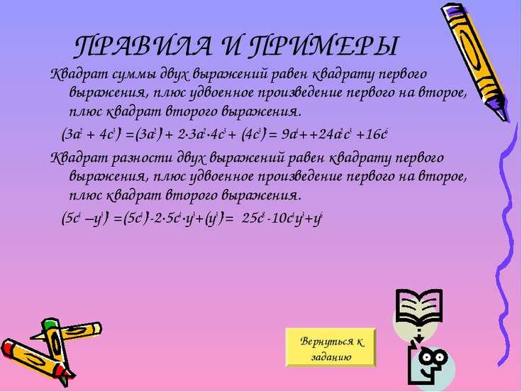ПРАВИЛА И ПРИМЕРЫ Квадрат суммы двух выражений равен квадрату первого выражен...