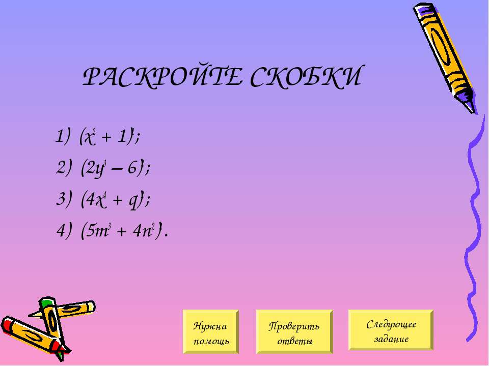 РАСКРОЙТЕ СКОБКИ 1) (х2 + 1)2; 2) (2у3 – 6)2; 3) (4х4 + q)2; 4) (5m3 + 4n2)2....