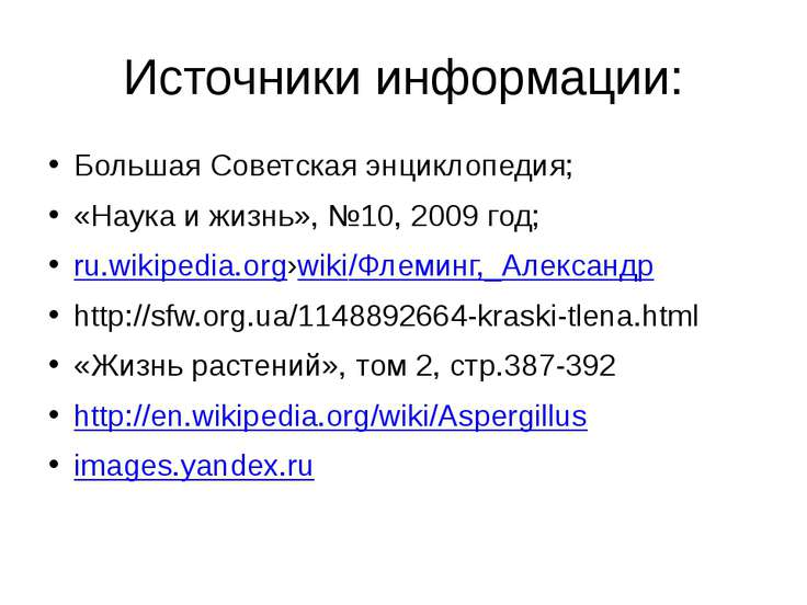 Источники информации: Большая Советская энциклопедия; «Наука и жизнь», №10, 2...