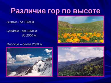 Различие гор по высоте Низкие - до 1000 м Средние - от 1000 м до 2000 м Высок...