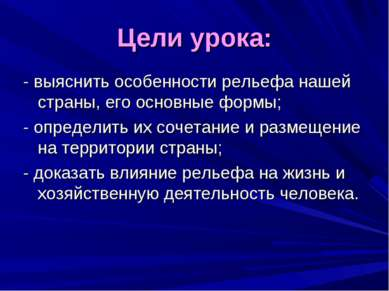 Цели урока: - выяснить особенности рельефа нашей страны, его основные формы; ...