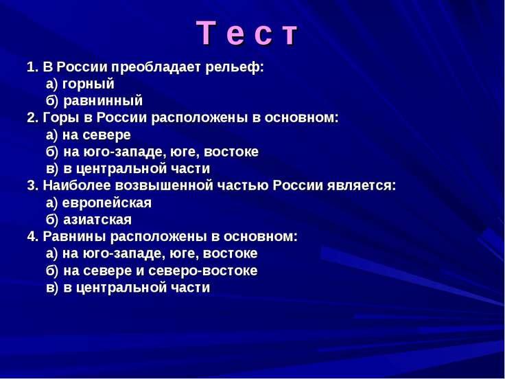 Т е с т 1. В России преобладает рельеф: а) горный б) равнинный 2. Горы в Росс...