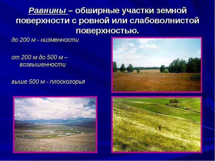 Равнины – обширные участки земной поверхности с ровной или слабоволнистой пов...