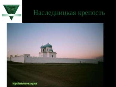 Наследницкая крепость