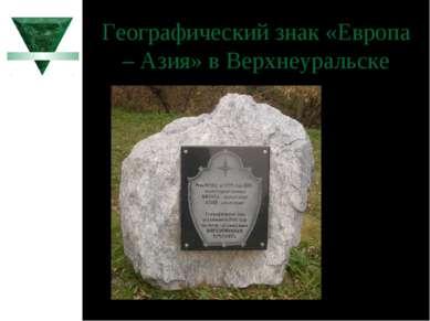 Географический знак «Европа – Азия» в Верхнеуральске