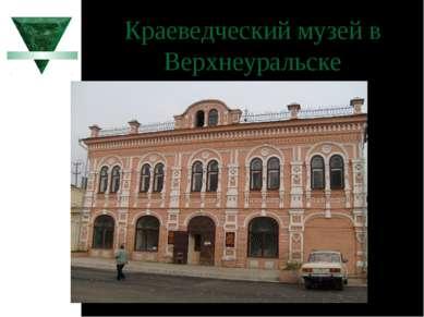 Краеведческий музей в Верхнеуральске
