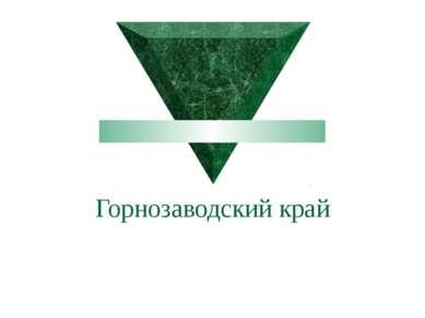 Горнозаводский край