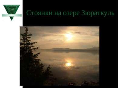 Стоянки на озере Зюраткуль