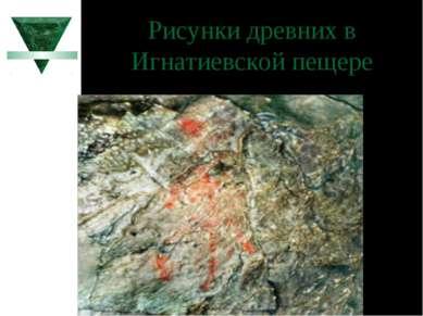 Рисунки древних в Игнатиевской пещере
