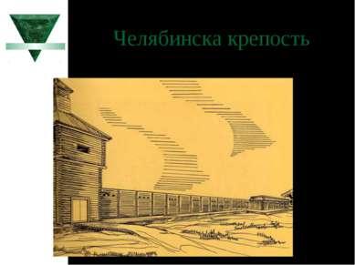 Челябинска крепость