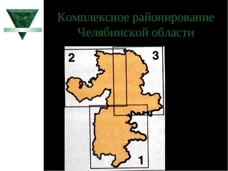 Комплексное районирование Челябинской области