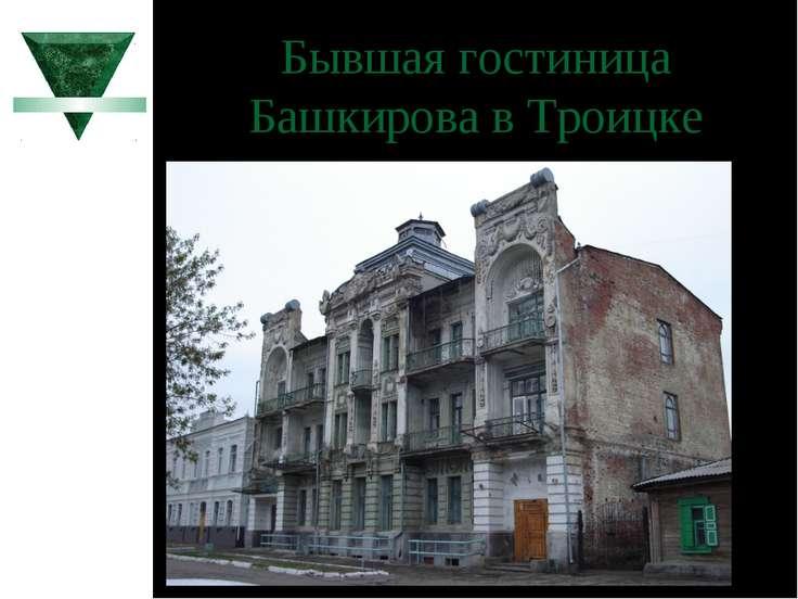 Бывшая гостиница Башкирова в Троицке