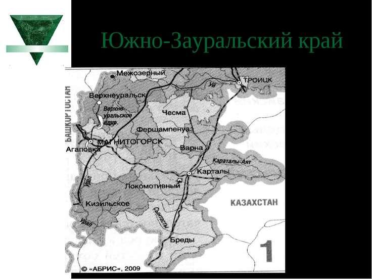 Южно-Зауральский край