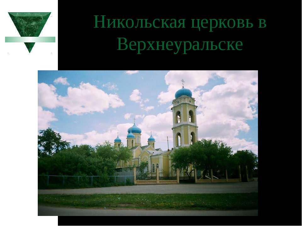 Никольская церковь в Верхнеуральске