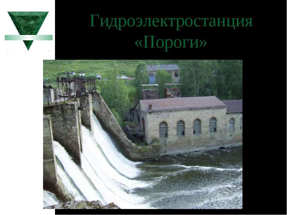 Гидроэлектростанция «Пороги»