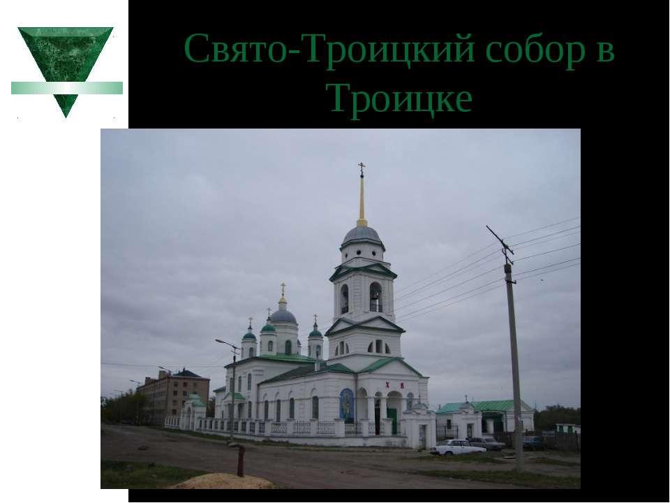 Свято-Троицкий собор в Троицке