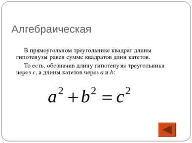Алгебраическая В прямоугольном треугольнике квадрат длины гипотенузы равен су...