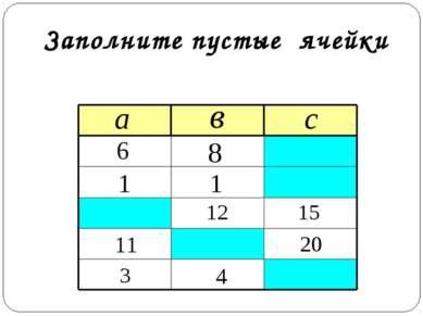 Заполните пустые ячейки таблицы