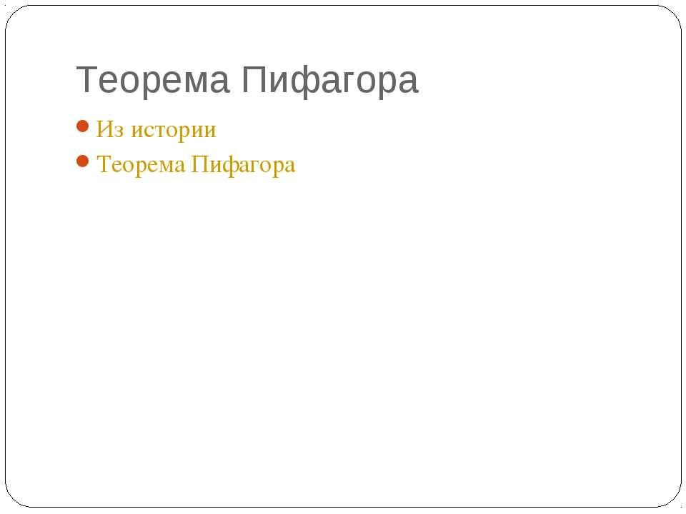 Теорема Пифагора Из истории Теорема Пифагора