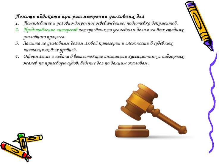 Помощь адвоката при рассмотрении уголовных дел Помилование и условно-досрочно...