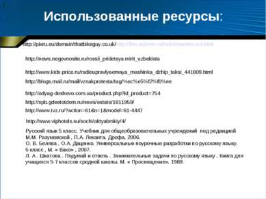 Использованные ресурсы: http://pixru.eu/domain/thatbikeguy.co.uk/http://film....