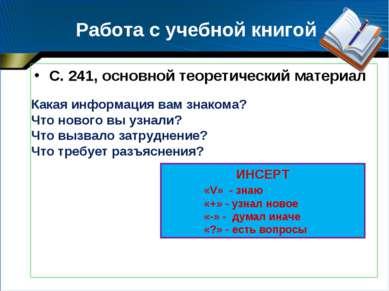 Работа с учебной книгой С. 241, основной теоретический материал Какая информа...