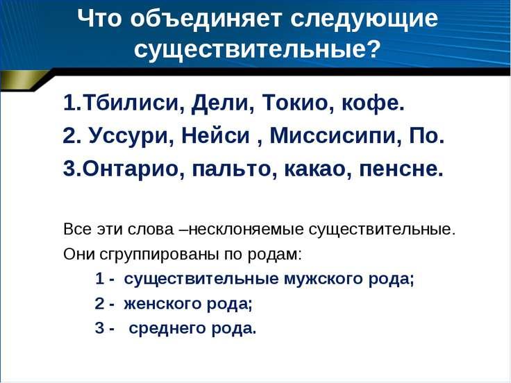 Что объединяет следующие существительные? 1.Тбилиси, Дели, Токио, кофе. 2. Ус...