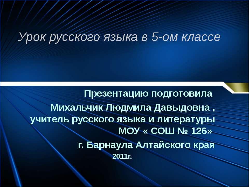 Урок русского языка в 5-ом классе Презентацию подготовила Михальчик Людмила Д...