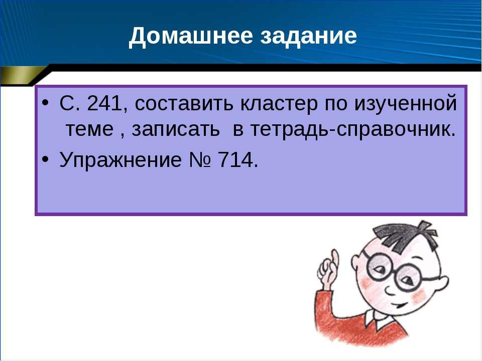 Домашнее задание С. 241, составить кластер по изученной теме , записать в тет...